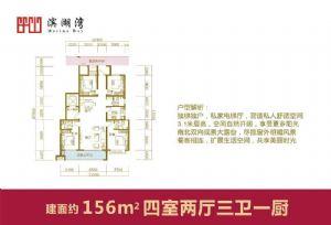 156-四室二厅三卫一厨-户型图