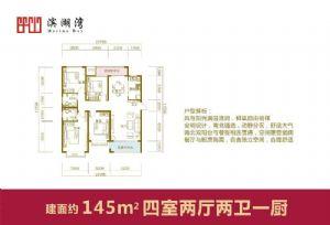 145-四室二厅二卫一厨-户型图