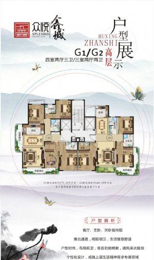 G1高层-四室二厅三卫厨-户型图