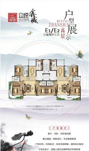 E1高层-三室二厅三卫厨-户型图