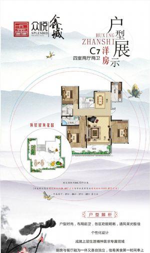 C7洋房-四室二厅二卫厨-户型图