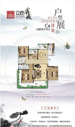 C6洋房-四室二厅二卫厨-户型图