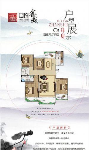 C5洋房-四室二厅二卫厨-户型图