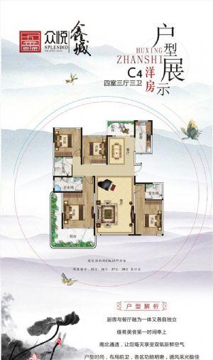 C4洋房-四室三厅三卫厨-户型图