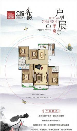 C3洋房-四室三厅三卫厨-户型图