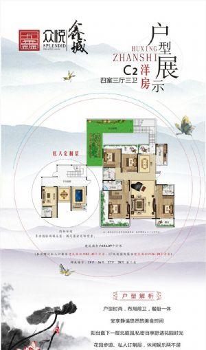C2洋房-四室三厅三卫厨-户型图