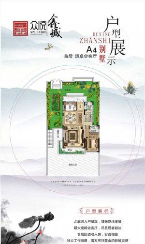 A4别墅首层-室厅卫厨-户型图