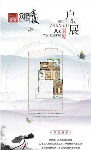 A3别墅二层-室厅卫厨-户型图