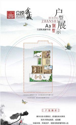 A3别墅三层-室厅卫厨-户型图