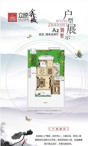 A2别墅首层-室厅卫厨-户型图