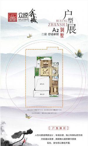 A2别墅二层-室厅卫厨-户型图