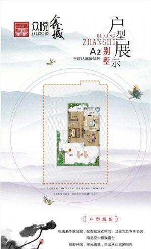 A2别墅三层-室厅卫厨-户型图