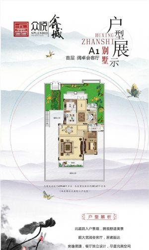 A1别墅首层-室厅卫厨-户型图
