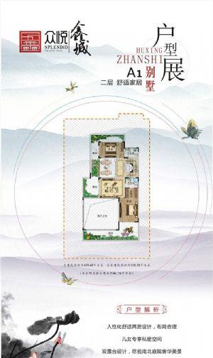 A1别墅二层-室厅卫厨-户型图
