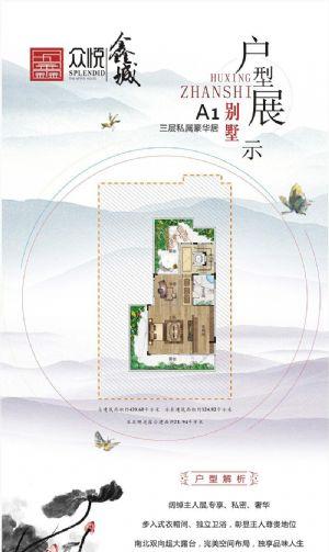 A1别墅三层-室厅卫厨-户型图