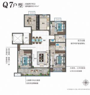 Q7户型-四室二厅二卫一厨-户型图