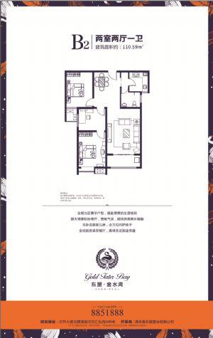B2-二室二厅一卫一厨-户型图