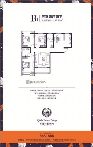 B1-三室二厅二卫一厨-户型图
