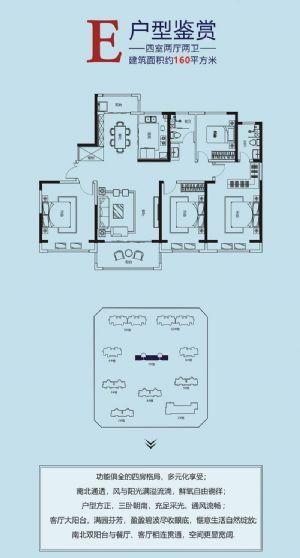 E-四室二厅二卫一厨-户型图