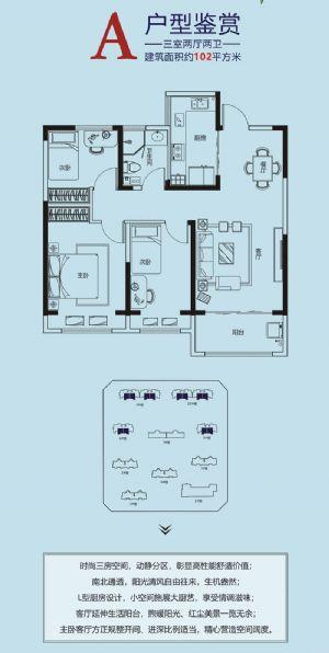 A-三室二厅二卫一厨-户型图