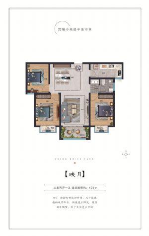 映月-三室二厅一卫一厨-户型图