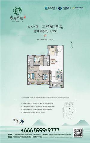D2户型-三室二厅二卫一厨-户型图