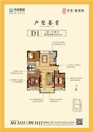 D1户型-三室二厅二卫一厨-户型图