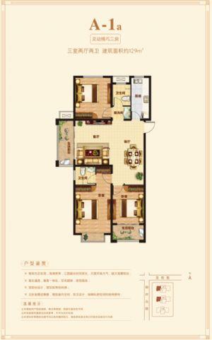 A-1a户型-三室二厅二卫一厨-户型图