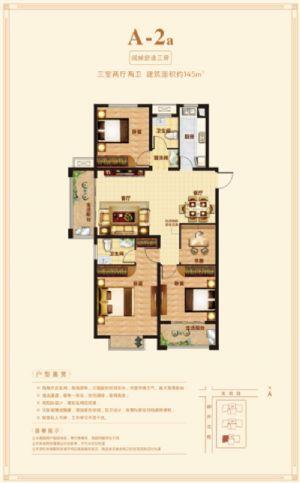 A-2a户型-三室二厅二卫二厨-户型图