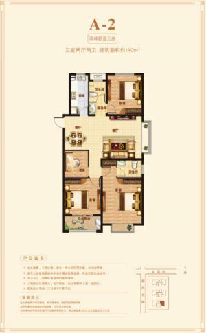 A-2户型-三室二厅二卫一厨-户型图