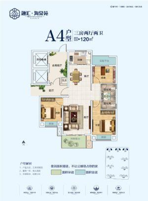 A4户型-三室二厅二卫一厨-户型图