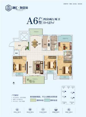 A6户型-四室二厅二卫一厨-户型图