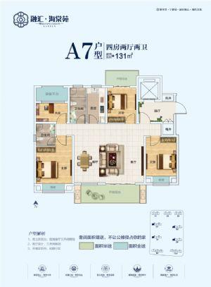 A7户型-四室二厅二卫一厨-户型图