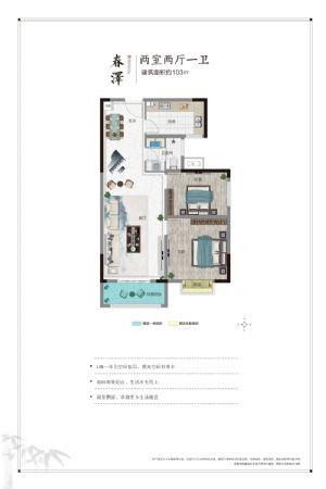 春��-二室二厅一卫一厨-户型图