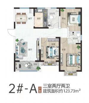 2#-A-三室二厅二卫一厨-户型图