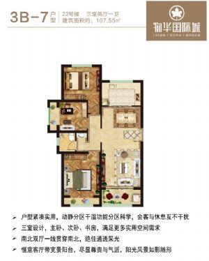 3B—7-三室二厅一卫一厨-户型图