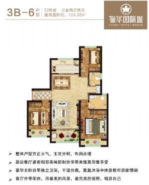 3B—6-三室二厅二卫一厨-户型图