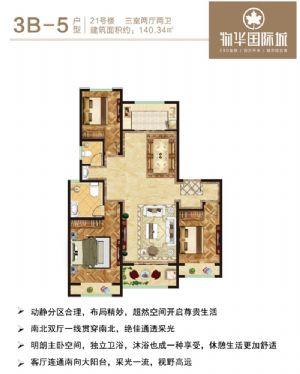 3B—5-三室二厅二卫一厨-户型图