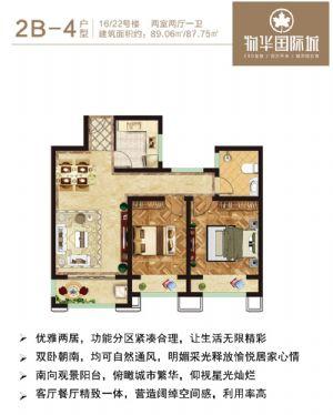 2B—4-二室二厅一卫一厨-户型图