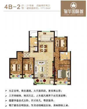 4B—2-四室二厅二卫一厨-户型图