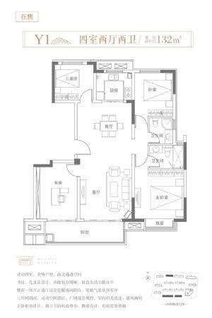 二期Y1户型-四室二厅二卫一厨-户型图