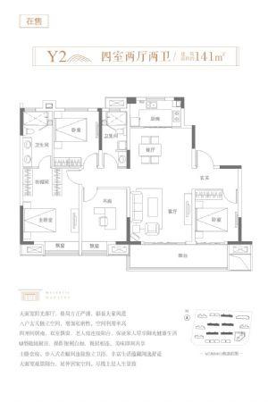二期Y2户型-四室二厅二卫一厨-户型图