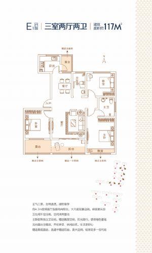 E1户型-三室二厅二卫一厨-户型图