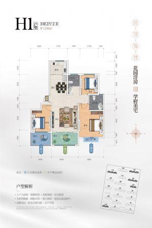 H1户型-三室二厅二卫一厨-户型图