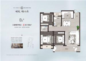 B2+-三室二厅二卫一厨-户型图
