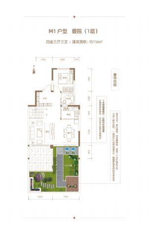 MI户型叠院-四室三厅三卫一厨-户型图