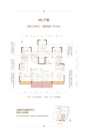 M2户型-四室三厅二卫一厨-户型图