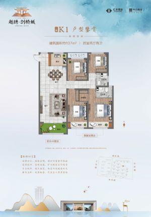 K1户型-四室二厅二卫一厨-户型图