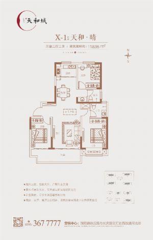 X―1户型天和・清-三室二厅二卫一厨-户型图