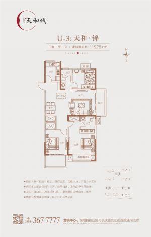 U―3户型天和・棉-三室二厅二卫一厨-户型图
